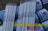 正品WEWELDING555铝电焊条的使用