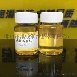 合成高温链条油