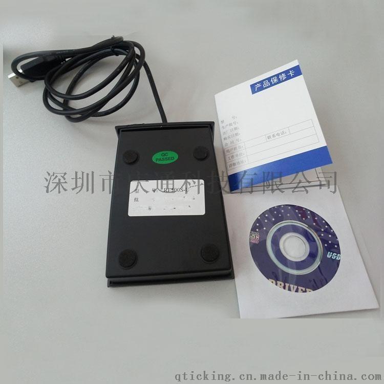 RF500S银行读写器RF500S-U