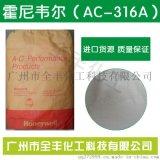 出售霍尼韦尔316a蜡粉 塑料光亮润滑剂