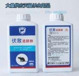 伏敌追踪粉的使用方法,超市灭鼠解决老鼠不吃药的好方法