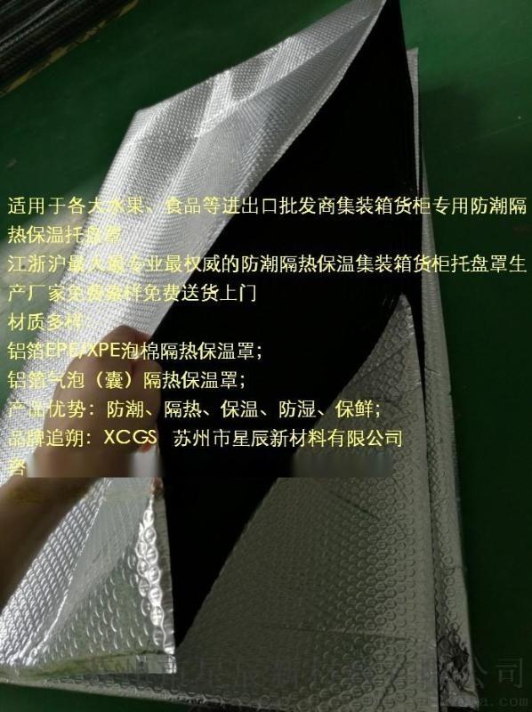 浙江沪工厂直供集装箱货柜专用阻燃隔热保温保鲜托盘袋|铝箔气泡托盘罩|海上运输必要保温防潮隔热托盘盒|集装箱保温内衬袋|耐高温隔热保鲜袋