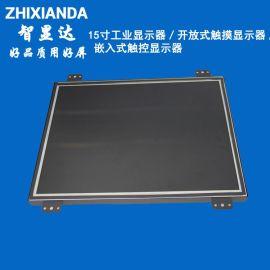 15寸铁壳显示器/开放式工控显示器/嵌入式工业显示器
