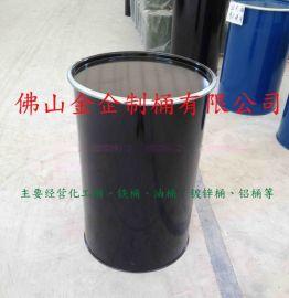 防水剂开口桶铁桶金属包装桶
