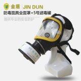 金盾JD808柱形综合气体防毒面罩