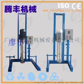 移动式乳化机 5.5KW高剪切分散乳化机 均质乳化机 广州乳化机