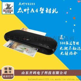 济南出售众叶YE255塑封机过塑机冷热裱功能