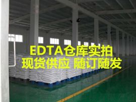 山东乙二胺四乙酸生产厂家 纺织助剂EDTA供应商
