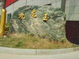 九龙玉景观石 园林景观石