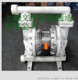供应上海文都牌QBY-15型工程塑料气动隔膜泵耐腐蚀隔膜泵