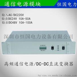 DC48V通信电源 DC24V通信模块