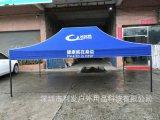 3*4.5米展销帐篷广告蓬设计加工制作按要求印广告