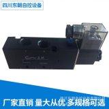 东朝 厂家直销 二位三通电磁阀 4V310-10 220V/24V批发,量大从优