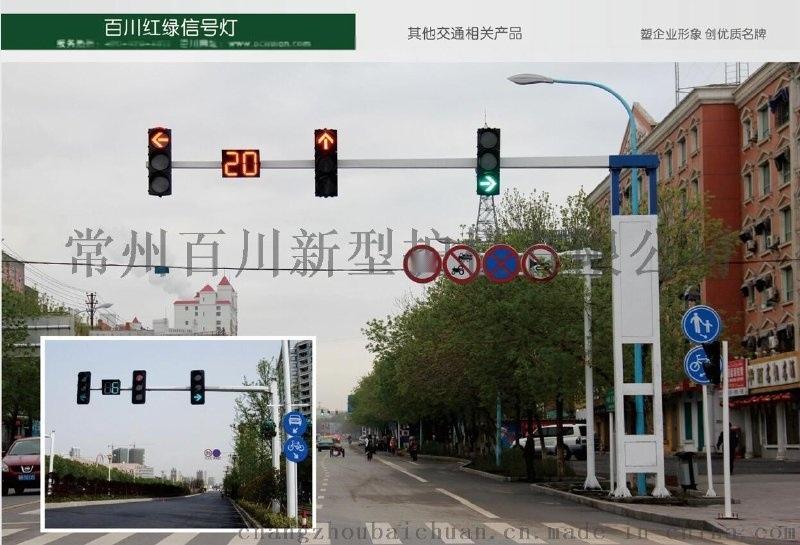 百川红绿信号灯