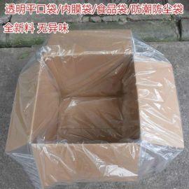 PE平口袋透明防水袋塑料包装内淮安