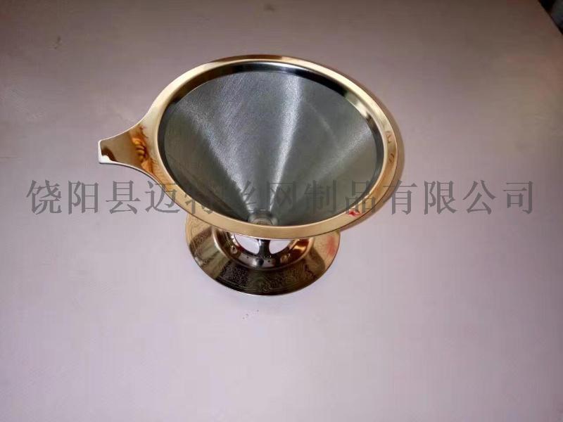 咖啡過濾網,手衝咖啡漏斗,食品過濾網,茶濾網,水杯濾網,