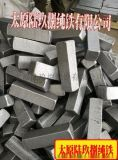 供應用於精密鑄造的鑄造用原料純鐵