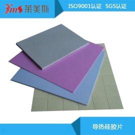 高导热硅胶片  绝缘导热硅胶片 莱美斯导热硅胶片