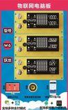 深圳市跃龙信息技术有限公司 YL-W6 物联网净水器电脑板