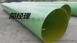 深圳玻璃钢管-夹砂管-电缆管厂家
