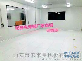 全钢防静电地板报价表 西安机房地板 抗静电地板安装