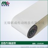 Minsen廠家定製生產食品級PU輸送帶防粘耐油-無錫銘成傳動