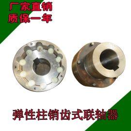 TL//HL/LX尼龙棒弹性套柱销联轴器ZL/ZLL柱销齿式联轴器水泵对轮