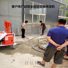 新型粉刷石膏机干20人的活领一个人的工资;