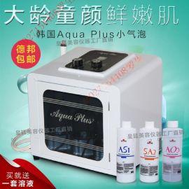 韩国新款AquaPlus四代小气泡美容仪超微小气泡面部清洁仪器厂家