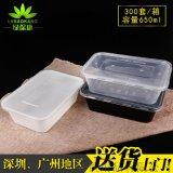 一次性塑料打包盒 透明快餐盒 绿保康QQ-650外卖饭盒 厂家直销 一次性餐盒