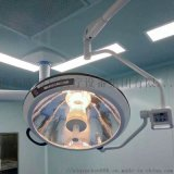 单头整体反射无影灯 吊式手术灯