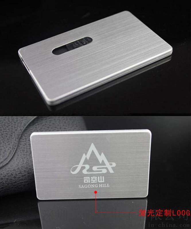 金属铝质卡片U盘 企业礼品定制名片式优盘