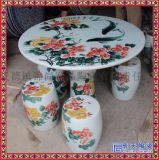 景德镇陶瓷凳 别墅庭院青花桌凳 家用1桌4凳 室外休息桌凳