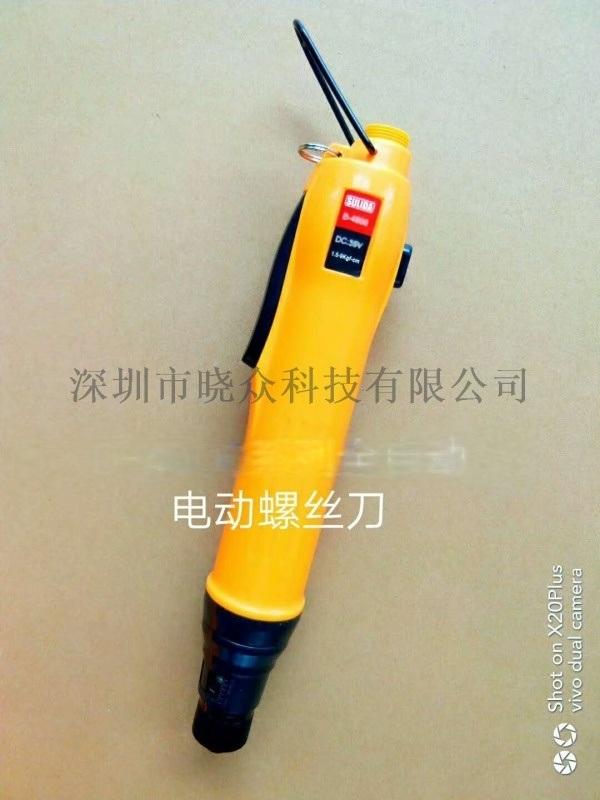 Xcrowd D-4500全自动电动螺丝刀