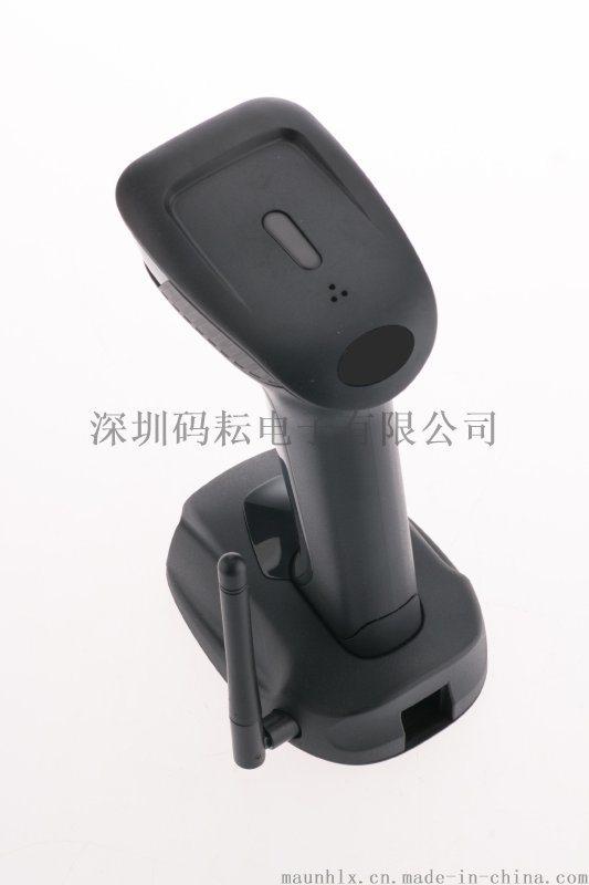 無線二維碼掃描器MY-22503