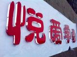 雕刻廠家專注亞克力發光字水晶字形象牆字背景背景牆字雪弗字加工