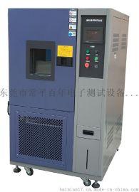 BH-M-150F恒温恒湿试验箱