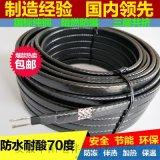 华阳生产自控温伴热带/阻燃防冻电伴热带/防爆伴热电缆