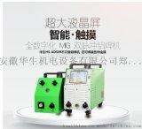湖南长沙数字MIG双脉冲铝焊机HS-ADS09