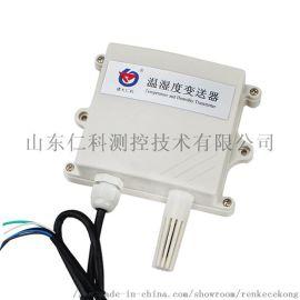 建大仁科溫度感測器廠家 溫溼度變送器