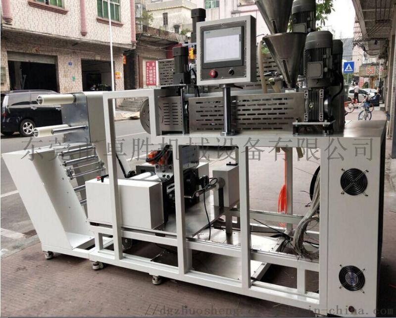 TPU,PET实验流延机,三层共挤流延薄膜机