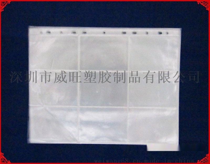 PP相册内页 白边条活页册 PP名片册 名片袋