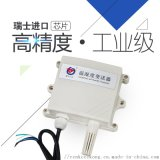 高品质485型温湿度变送器厂家 冷链  变送器