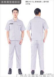 黄埔区工作服定做,夏港员工工衣定制,专业工作服订做厂家