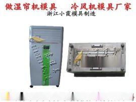 空气冷却机壳模具 冷却器壳模具 空气冷却器壳模具