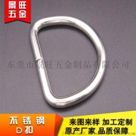 d字扣 金属 【景旺五金】厂价直销 箱包配件D型环