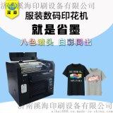 T恤印花机八色数码印花机服装打印机八色喷头