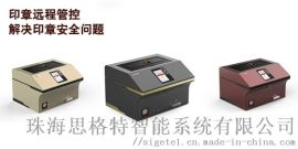 项目印章管理-思格特智能印章机远程操控印章管理系统