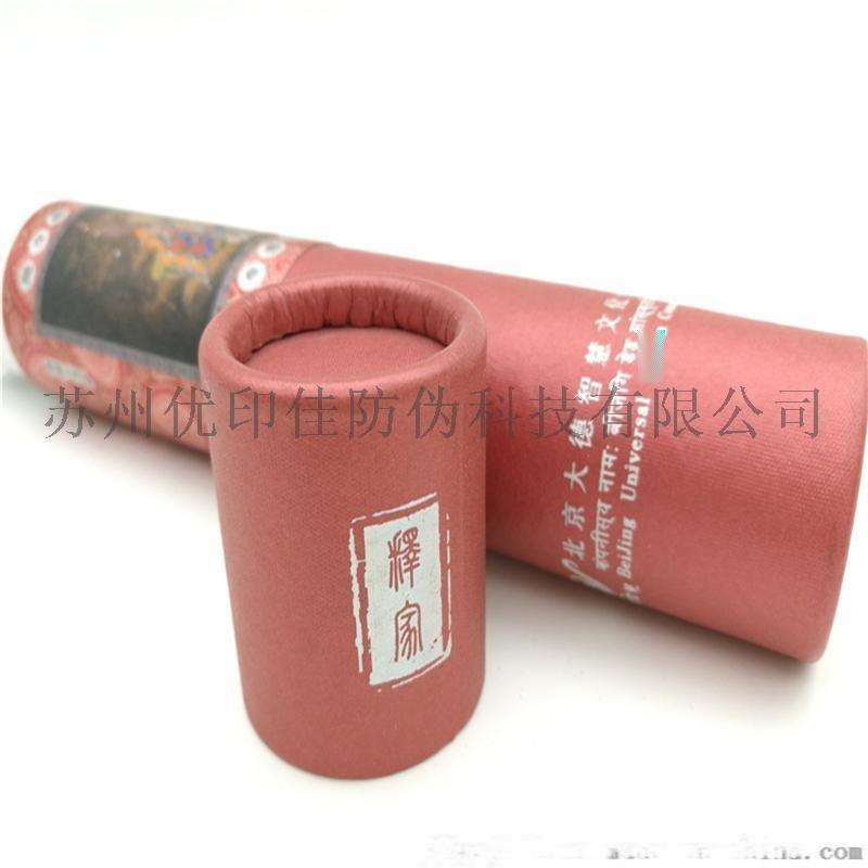 圆形包装盒制作印刷 防伪包装盒定做包装盒防伪设计