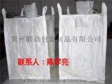 貴州導電噸袋貴州防洪編織袋貴州純鹼噸袋